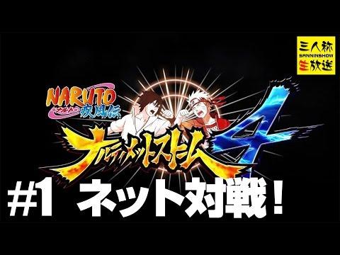 【生放送】ナルティメットストーム4 ネット対戦【PS4】