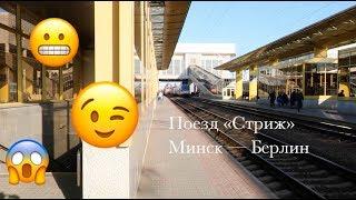 видео Москва — Берлин поездом (стоимость билетов)