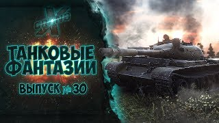 Танковые фантазии №30   WoT Приколы   от GrandX [World of Tanks]