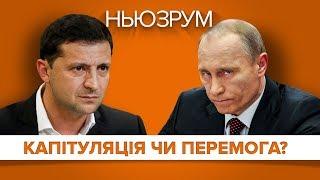 LIVE   Формула Штайнмаєра. Хто виграє – Зеленський чи Путін?   НЬЮЗРУМ #152