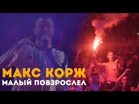 Макс Корж - Малый повзрослел (LIVE) Киев. Стадион \