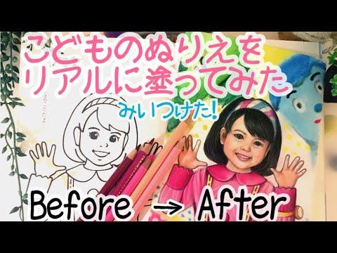 みいつけた子供用のぬりえを塗ってみたスイちゃん Youtube