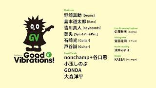 「Good Vibrations! Vol.01」アーカイブダイジェスト版