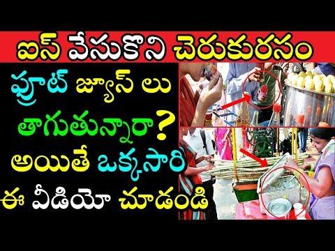 ఐస్ గురించి బయటపడ్డ గుండెలు అదిరిపోయే నిజం|Health Tips Telugu|Latest Telugu News|Filmy Poster
