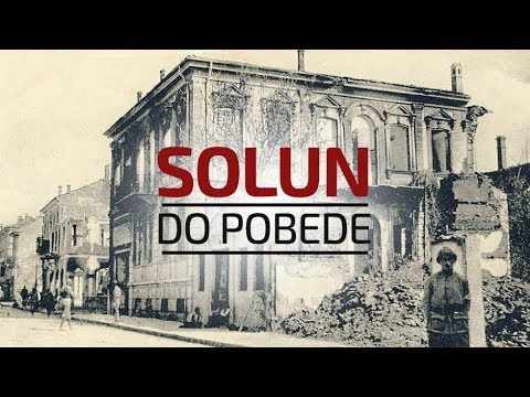 Dokumentarni film: Solun do pobede