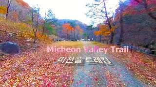 설악산 미천골, Micheon valley Trail