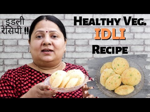 MUST EAT Healthy Veg. IDLI !! Breakfast Recipe !! इडली रेसिपी !!