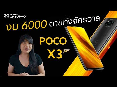 เปิดตัว POCO X3 NFC | แรงสุดใน 4G มือถืองบ 6000 เตะไคโดกลิ้งในครั้งเดียว