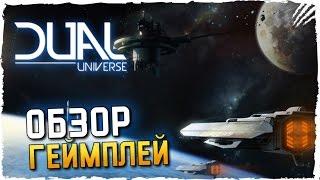 Dual Universe Обзор ► Первый Взгляд на Dual Universe Геймплей и Строительство