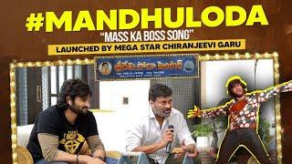 Mandhuloda Song Launch By Megastar Chiranjeevi Sridevi Soda Center Sudheer Babu Manisharma
