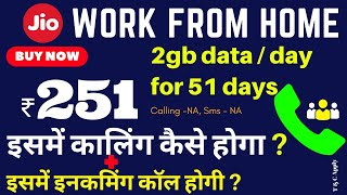 Jio Work From Home 251 Plan Call  Details