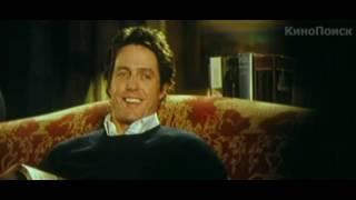 Реальная любовь (2003) трейлер