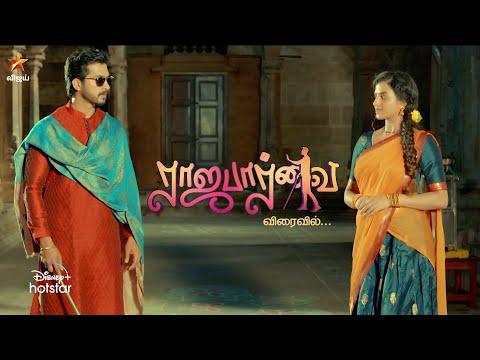 Raaja Paarvai | Coming Soon - Promo