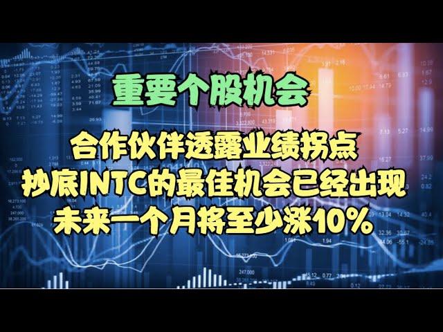 重要个股机会   合作伙伴透露业绩拐点,抄底INTC的最佳机会已经出现,未来一个月将至少涨10%