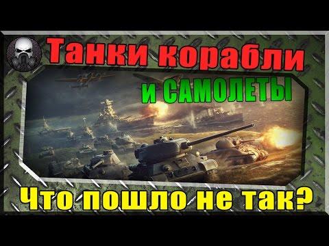 ФЛОТ, ТАНКИ и САМОЛЁТЫ War Thunder! + НОВАЯ Вебка!