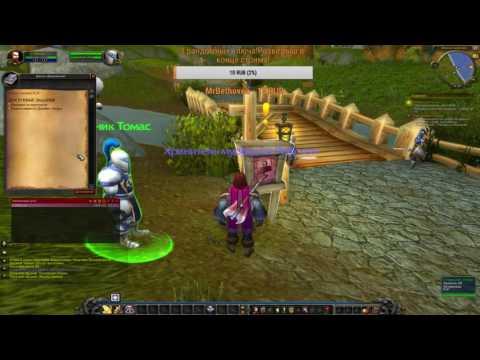 World Of Warcraft - Быстрая прокачка ЗАПИСЬ СТРИМА (Альянс/Паладин/Дракономор)