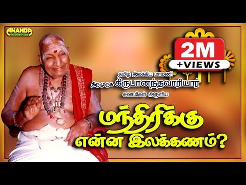 Variyar Swamigal Speech - மந்திரிக்கு என்ன இலக்கணம்?
