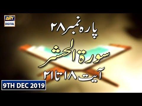 Iqra - Surah Al-Hashr | Ayat 18 - 21 | 9th Dec 2019 - ARY Digital