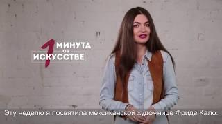 Фрида Кало. серия 1