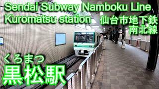 仙台市地下鉄南北線 黒松駅に潜ってみた Kuromatsu station Sendai subway Namboku Line