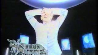 CM 華原朋美 keep yourself alive ~ I BELIEVE