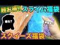 【福袋開封】原宿のスクイーズ専門店が沖縄に上陸!!超お得福袋を開封!!