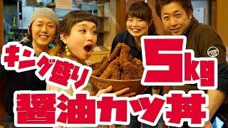 【ロシアン佐藤】デカ盛りチャレンジ しょうゆカツ丼【大食い】 thumbnail