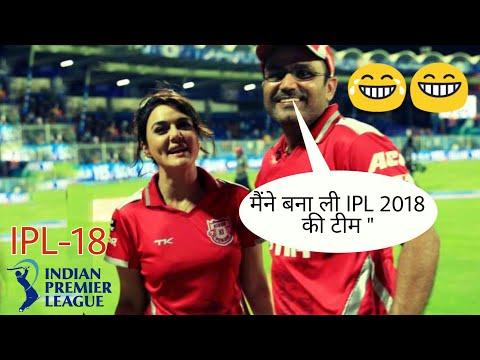 IPL 2018- सहवाग ने बना ली इस बार की kings xi punjab की टीम