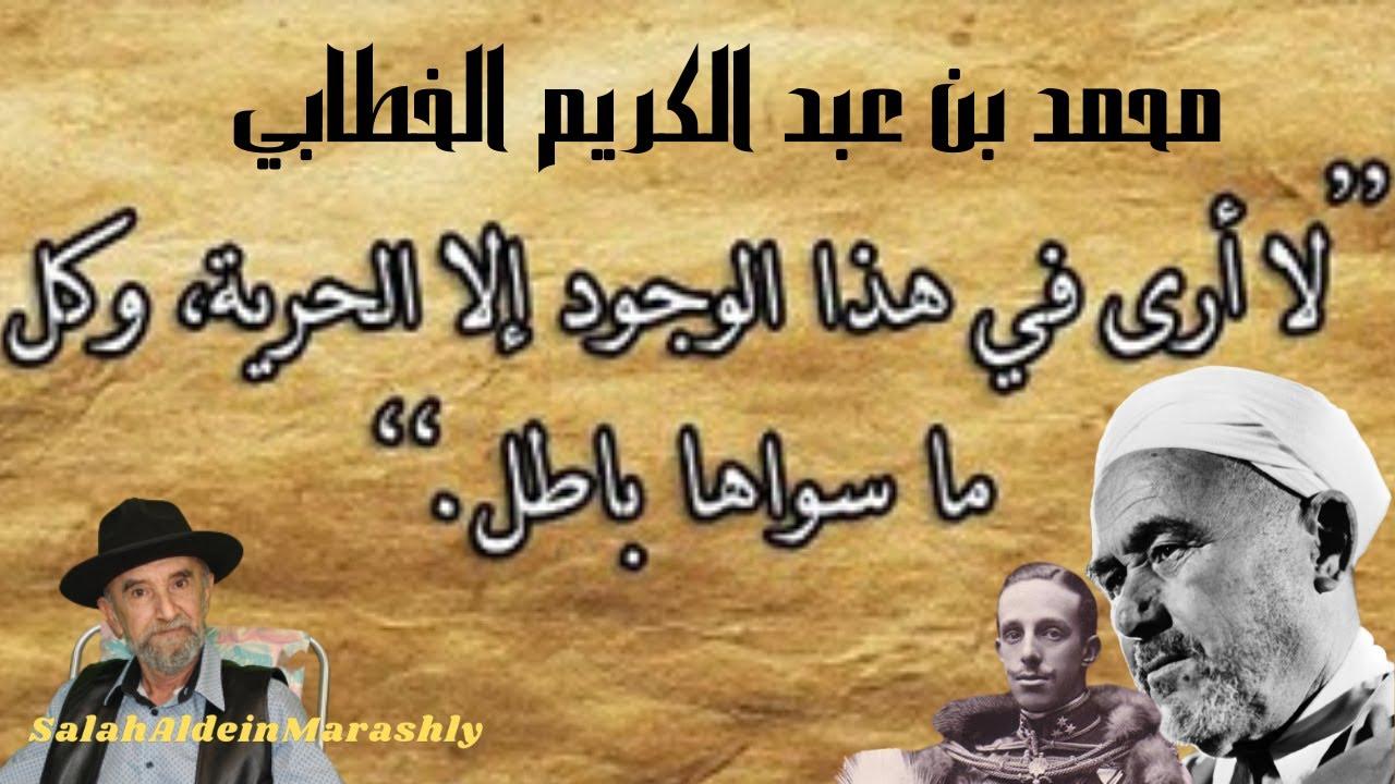 الامير عبد الكريم الخطابي
