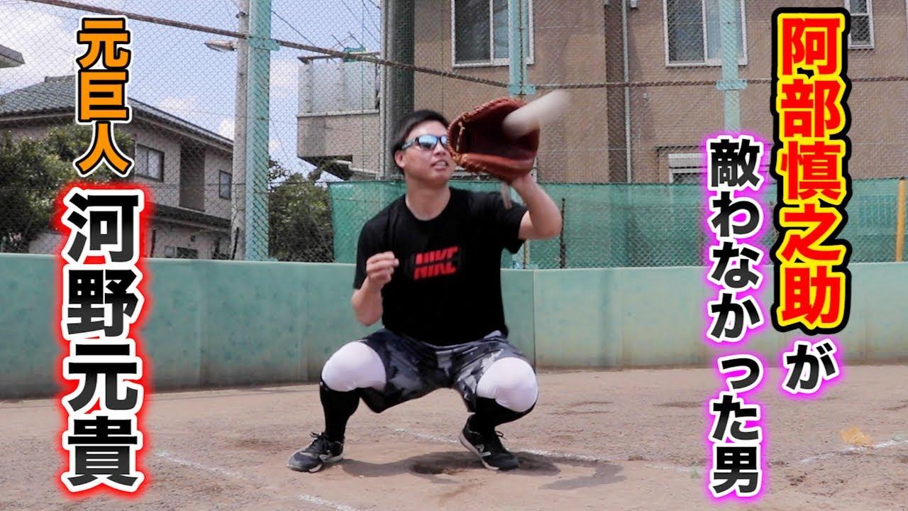 巨人・阿部慎之助より肩が強かった男。衝撃の2塁送球!