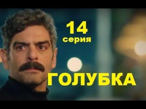 ГОЛУБКА 14 СЕРИЯ РУССКАЯ ОЗВУЧКА Дата выхода
