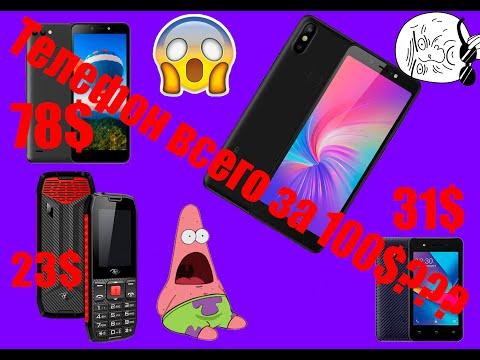 Обзор на телефоны до 100$ !!!