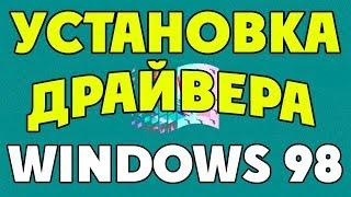 Як встановити драйвера на Windows 98