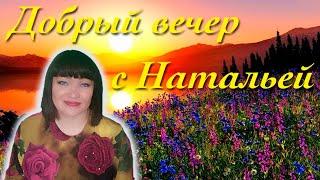 Добрый вечер с Натальей Елисейцевой (Натальей Весной).