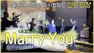 Marry You 부산 교대 k웨딩홀 뮤지컬웨딩