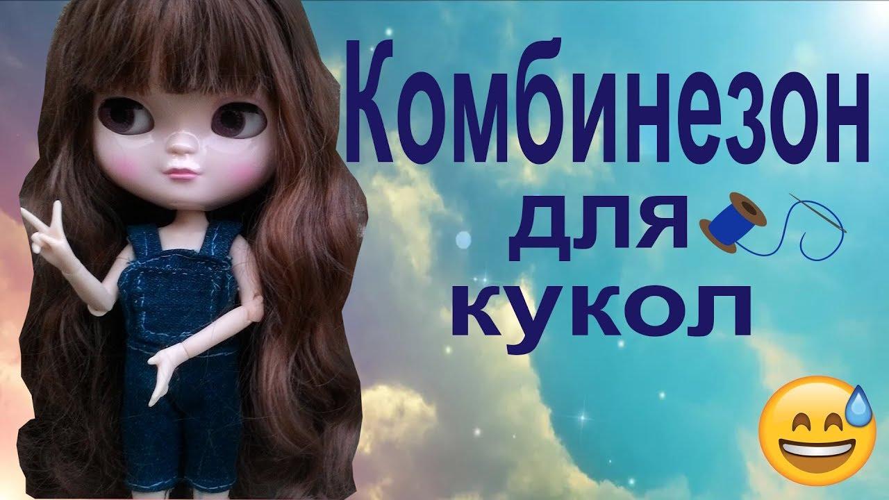 Как легко сшить комбинезон для куклы фото 172