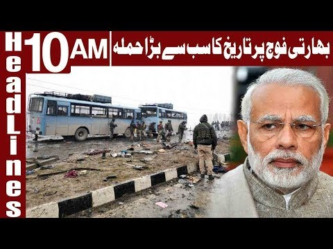44 Indian Troops Killed in IOK Suicide Attack | Headlines 10 AM | 15 February 2019 | Express News
