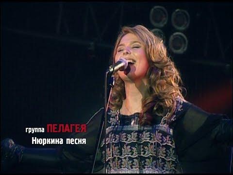 гр.ПЕЛАГЕЯ — Нюркина песня (Сибирский драйв 2008)(sub.)