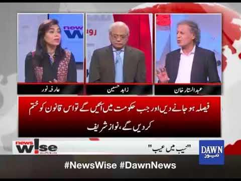 Newswise - 06 April, 2018 - Dawn News