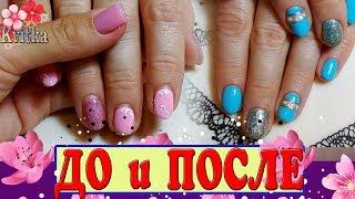 Модный дизайн ногтей: Клиент в кадре: ДО и ПОСЛЕ: Соколова Светлана