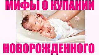 5 МИФОВ О КУПАНИИ НОВОРОЖДЕННОГО Как правильно купать младенца