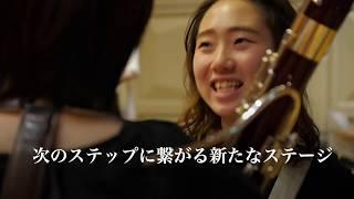 名古屋芸術大学「ウインドアカデミーコース」紹介Movie