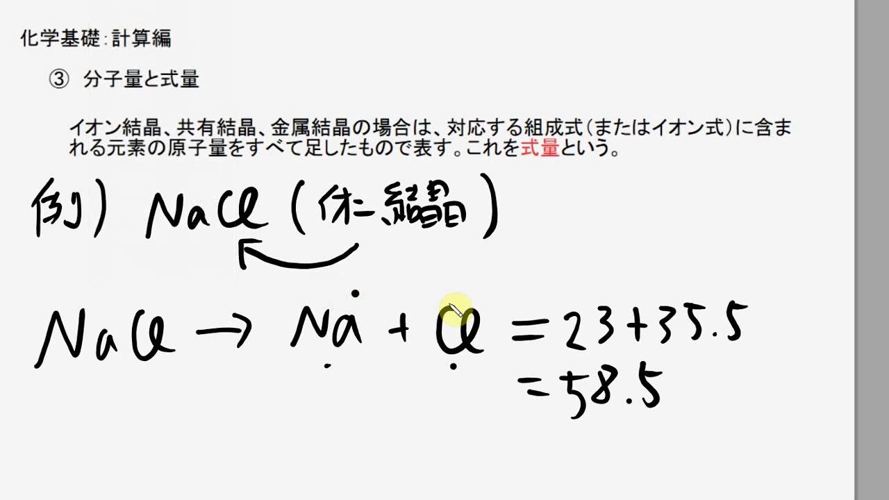 原子量 分子量 式 量