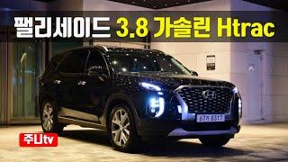 현대 팰리세이드 가솔린 3.8 시승기, Hyundai palisade 3.8 AWD test drive, review