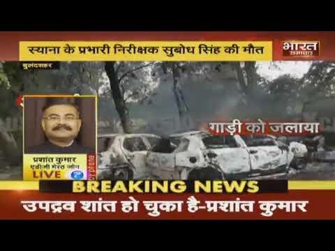 Bulandshahr Riot : Meerut Zone, ADG LO - Prashant Kumar का बयान,भीड़ की तरफ से गोलीबारी हुई है।