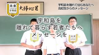 「未来つながる宇和島」とは、高校を卒業し、市外に進学・就職する若者...