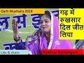 रुखसार गढ़ में दिल जीत लिया rukhsar balrampuri garh mushaira 2018 waqt media