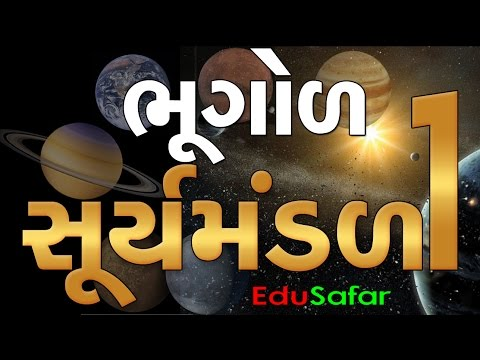 Solar System (Sury Mandal) Part-1 Geography in Gujarati