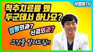 (부산큰병원 우영하)척추치료 신경외과 vs 정형외과 어…