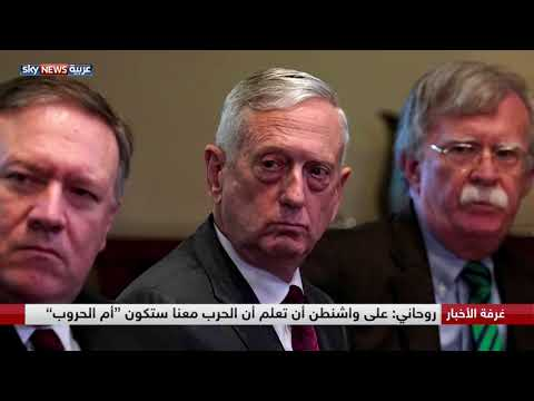 تصعيد دبلوماسي أميركي ضد إيران  - نشر قبل 1 ساعة